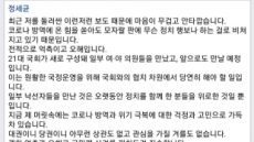 """정 총리 """"코로나 걱정 가득…대권·당권 관심 가질 겨를 없어"""""""