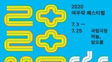 '2020 여우락 페스티벌', 다음 달 3일 개막…정재일부터 타이거JK까지
