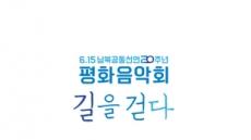 6·15 남북공동선언 20주년 기념 '평화음악회' 무관중 공연 개최