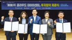 HDC현대산업개발-NHN, 경남·김해와 '스마트시티' 투자협약 체결