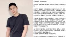 """'하트시그널3' 김강열, 폭행 보도에 """"시비 말리다가…후회한다"""""""