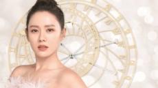 손예진, 세계에서 가장 아름다운 여성 1위?