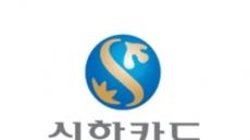 신한카드, 지역사회 공헌 2년 연속 인정
