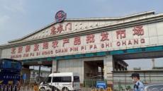 中베이징 집단감염이 냉동 해산물·육류 때문?