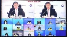 박양우 문체, 시도 관광국장들과 비대면회의, 안전여행 한목소리
