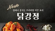 사옹원, 튀김공방 매콤바삭·마늘간장 닭강정 2종 출시