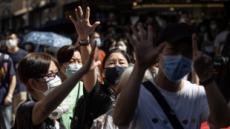 홍콩보안법 최고 형량, '종신형'까지 가능할 수도