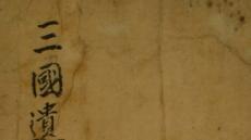'삼국유사 범어사본' 국보 된다…장용영 도면 측량과학 탁월 보물로