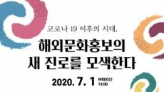 '포스트 코로나' 한국문화 해외홍보 새 전략 모색