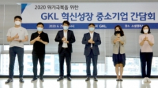 "GKL 협력 中企와 간담회, ""카지노 국산화 등 혁신성장 지속"""