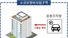 """""""공용주차장으로 주차면수 최대 50% 대체""""…소규모주택정비사업 활성화"""