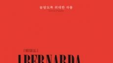2년 만에 돌아오는 뮤지컬 '베르나르다 알바', 오디션으로 배우 캐스팅