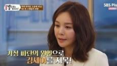 """김세아, 상간녀 스캔들로 활동 중단…""""너무 치명적"""""""