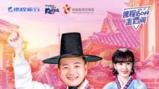 코로나 이후 첫 한국여행 국제상품 판촉 라이브커머스