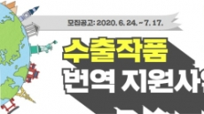 정부, 만화 수출길 지원…번역· 프로모션 업체당 3천만원