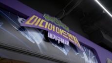 [체험기] 닷밀-CJ ENM, 서울숲에 '신비아파트'를 소환하다