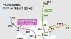 [부동산 360] GTX-C 노선 신규 '정차역' 요구 봇물…사업지연 우려 '솔솔'