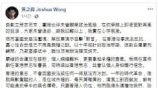 조슈아 웡, 홍콩보안법 통과 2시간만에 데모시스토 당직 사퇴