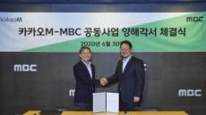 MBC, 카카오M과 디지털·글로벌 콘텐츠 IP사업 추진 MOU 체결  