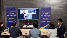콘진원 'K-콘텐츠 화상수출상담회' 35개 기업 참여