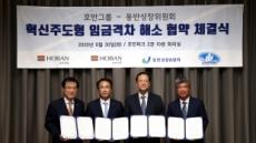 호반그룹, 동반성장위원회와 '혁신주도형 임금격차 해소' 협약 체결