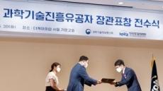아이엘사이언스 오성호 최고기술책임자(CTO), 과학기술정보통신부 장관 표창 수상