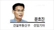 [남산산책] '以毒攻毒' 부동산대책