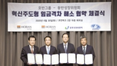 호반그룹, 협력사와 상생협력 450억원 지원