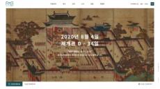 경기도박물관, 홈페이지 리뉴얼 오픈