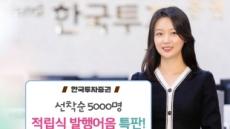 한국투자증권, 선착순 5000명 대상 연5% 발행어음 판매