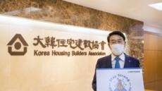 박재홍 대한주택건설협회 회장, '스테이 스트롱' 릴레이 캠페인 동참