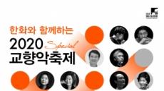 세계 최대 음악 대전 '2020 교향악 축제', 이달 28일 개막
