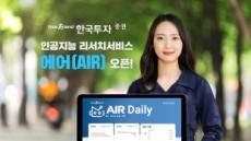 한국투자증권, AI 활용 국내 최초 리서치 서비스 '에어(AIR)' 오픈