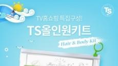 TS샴푸, 홈쇼핑 방송에서 'TS올인원키트' 증정 이벤트 7월에도 진행!