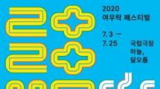 국립극장 '여우락 페스티벌', 개막작 등 무관중 온라인 공연