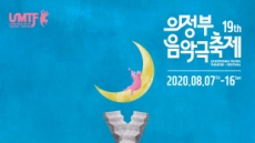 """2020 의정부음악극축제, 8월로 연기…""""대면의 끈 놓지 않는게 축제의 역할"""""""