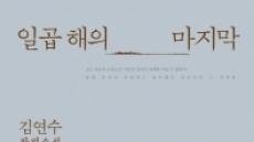 [한눈에 읽는 신간]전쟁 이후의 백석, 김연수 소설 '일곱 해의 마지막'외