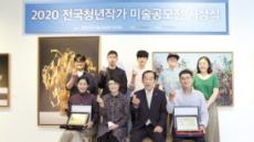 호반그룹 남도문화재단 '청년작가 미술공모전' 시상