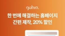 [생생코스닥] 가비아, 템플릿 기반 홈페이지 간편제작 20% 할인