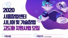 시흥창업센터, 시니어 및 기술창업 기업 육성 돌입