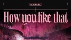 블랙핑크 신곡, 무서운 기세로 2억뷰 돌파…세계 신기록 또 깼다