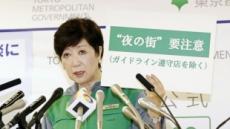 """日언론 """"도쿄지사 선거 고이케 재선 확실""""…출구조사 결과 60% 육박"""