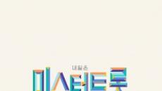 '미스터트롯' 대국민 감사 콘서트, 톱7 포함 신인선 김수찬 나태주 등 19명 출연