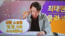 """""""직원 공부시키려"""" B급 개그에 몸던진 최태원 SK 회장"""