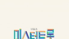 '미스터트롯' 대국민 감사 콘서트, TOP7 등 19명 출연진 서울공연 전회 출연