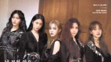 지민, AOA 탈퇴…연예활동 중단