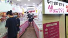 여름 한철 장사?…아이스크림 무인가게 불편한 '가격 파괴'