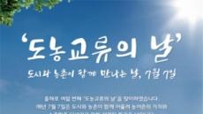 7월 7일 '도농교류의 날'… '농촌으로 여행 가기' 캠페인 홍보