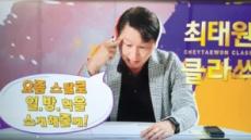 '직원 교육' 위해…B급개그 나선 최태원