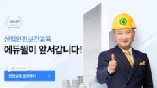 에듀윌, '산업안전보건교육' 사업에 뛰어들어…기업 맞춤형 교육 제공